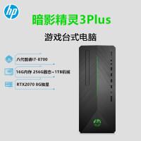 惠普(HP)暗影精灵3Plus 790-p088ccn 游戏台式电脑主机(i7-8700 16G 1T+256GSSD