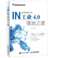 【二手书8成新】工业4 0落地之道 陈宗智著 9787115390165