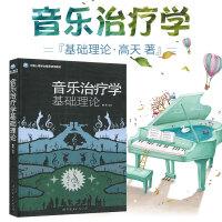 北京世图:音乐治疗学基础理论