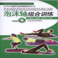 泡沫轴组合训练(附dvd)――青少年功能性体能训练指导丛书