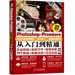 Photoshop+Premiere淘宝天猫视觉营销·网店美工·商品视频制作从入门到精通(微课视频全彩版)