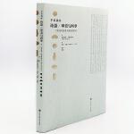 中国园林:诗意审美与四季