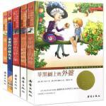 国际大奖小说5册 苹果树上的外婆 外公是棵樱桃树 爱德华的奇妙之旅 亲爱的汉修先生 兔子坡 儿童文学课外读物