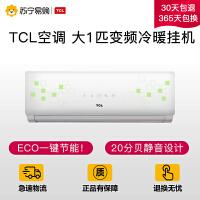 【苏宁易购】TCL空调 大1匹变频冷暖挂机空调 KFRd-26GW/SN13BpA