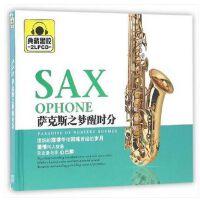 原装正版 黑胶 SAX 萨克斯之梦醒时分 (2CD) 汽车载cd音乐唱片光盘