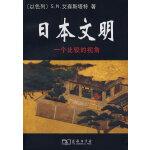 日本文明――一个比较的视角