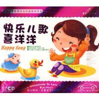 天才幼教:快乐儿歌喜洋洋 德国版(3CD)