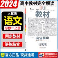 2020版王后雄语文必修1 一学案教材完全解读高中语文必修一人教版