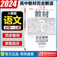 2021版王后雄语文必修1 一学案教材完全解读高一语文教材完全解读