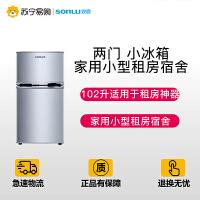 【苏宁易购】SONLU/双鹿 BCD-102C两门 小冰箱 家用小型租房宿舍冷藏冷冻
