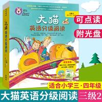 大猫英语分级阅读三级2点读版少儿英语自学用书英语培训班教材英语课外阅读