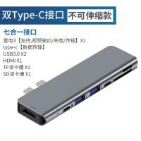 苹果电脑转换器type-c转hdmi扩展坞拓展usb投影仪雷电3转接头适用于macbookpro/m