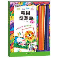 """东方沃野:魔法毛根游戏书Ⅱ毛根创意画3--动物(随书赠送40根毛根""""扭扭棒""""――小小毛根扭一扭、穿一穿,就能让平面的卡"""