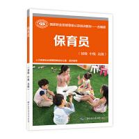 保育员(初级 中级 高级)――国家职业技能等级认定培训教材