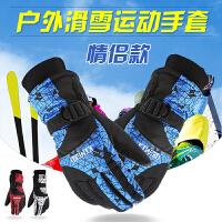 滑雪手套男女情侣款冬季加绒加厚防寒保暖骑行摩托车手套防水防风