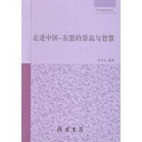 【正版二手书9成新左右】走进中国东盟的崇高与智慧 文可义 线装书局