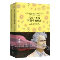 马克・吐温短篇小说精选 软精装珍藏版(买中文版送英文版)