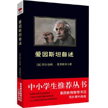 爱因斯坦自述/中小学生必读丛书