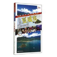 玩透夏威夷(版达人旅行手册)
