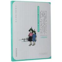 【二手书8成新】阅读课小学四年级 宋浩志 中国少年儿童出版社