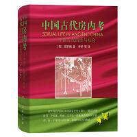 中国古代房内考――中国古代的性与社会 [荷兰]高罗佩 著 商务印书馆