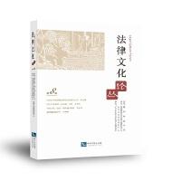 法律文化论丛(第8辑)