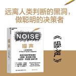 噪声:人类判断的缺陷(诺奖得主、《思考,快与慢》作者丹尼尔・卡尼曼新书)