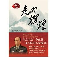 【旧书二手书8成新】走向辉煌插图本 金一南 中华书局出版社 9787101078992