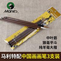 马利G1324特配中国画颜料画笔 马利套装画材 毛笔 狼毫国画笔 国画套装笔文房四宝