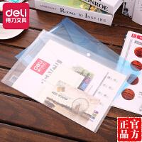 【得力文具】得力5505文件袋 A4透明纽扣袋塑料公文袋资料袋资料文件袋单个价