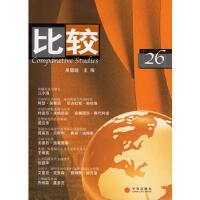 【二手书8成新】比较(26 吴敬琏 中信出版社