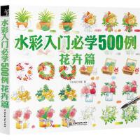 花卉篇-水彩入门必学500例 飞乐鸟工作室 9787517039167