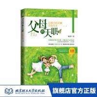 正版 父母的天职:让孩子的天赋自由生长 亲子 家教 家教理论 家教方法 再度献给中国父母的礼物 全面讲透父母该做什么