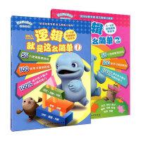 正版星期八优学力逻辑就是这么简单共2册3~8岁逻辑基础养成书多个逻辑推理游戏儿童逻辑思维力训练益智游戏书籍