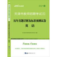 中公教育2021天津市教师招聘考试:历年真题详解及标准预测试卷英语