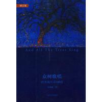 【正版直发】众树歌唱:欧美现代诗100首 (美)庞德 等著,叶维廉