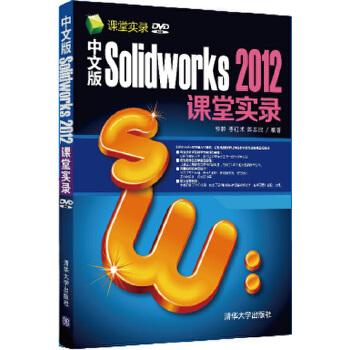 中文版Solidworks 2012课堂实录(配光盘)(课堂实录) (Solidworks初学者入门**,订制视频教学让你在家享受专业级课堂式培训)