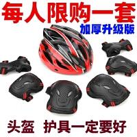加厚滑板护具溜冰鞋轮滑护具套装儿童头盔全套平衡自行车护膝