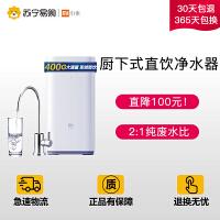 【苏宁易购】小米净水器家用直饮机自来水过滤器厨房RO反渗透滤芯厨下纯水机
