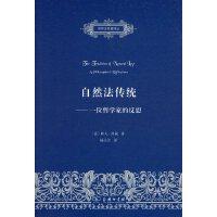 自然法传统――一位哲学家的反思(自然法名著译丛) 商务印书馆
