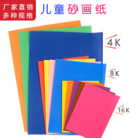 8K4开16K彩砂纸 彩色砂画纸儿童创意美术涂鸦油画棒蜡笔绘画纸