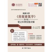 同济大学《房屋建筑学》(第4版)笔记和典型题详解圣才学习考试题库轻松复习