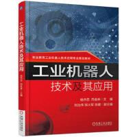 工业机器人技术及其应用 杨杰忠 9787111567035 机械工业出版社教材系列