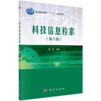 【旧书二手书8成新】科技信息检索 陈英 科学出版社 9787030428905