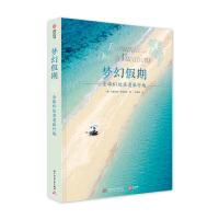 梦幻假期:全球81处浪漫旅行地[精装大本]