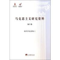 马克思主义研究资料(第3卷经济学笔记研究Ⅰ)/ 文库