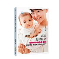 【二手书8成新】新妈咪手册:产前 产后 育儿,轻松应对 梁惠珍 新疆人民卫生出版社
