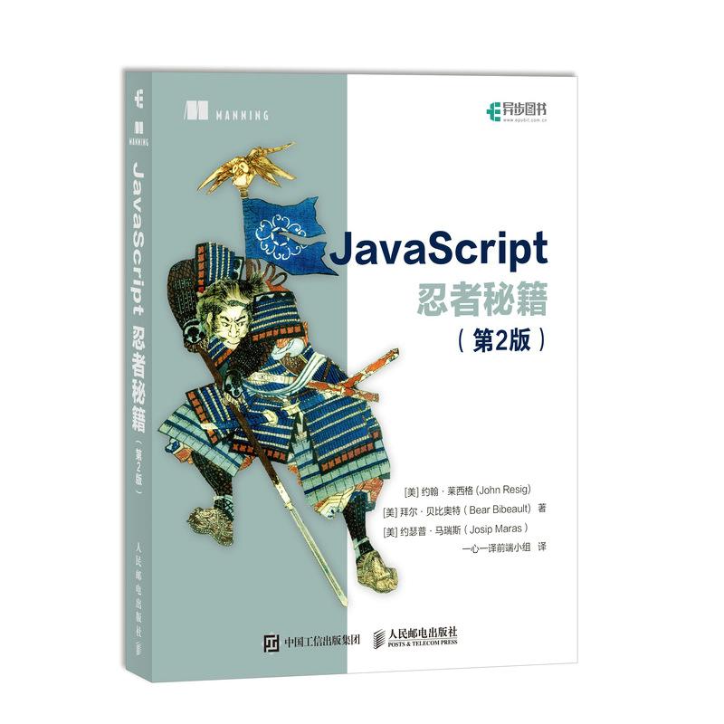 JavaScript忍者秘籍 第2版 jQuery之父经典力作 JavaScript高手修炼指南 全面修订以涵盖ES6和ES7的概念 掌握跨浏览器开发教程书