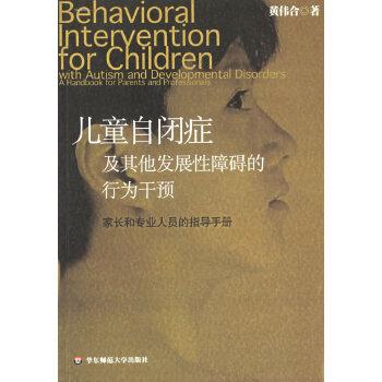 儿童自闭症及其他发展性障碍的行为干预