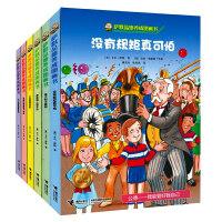 萨默品德养成图画书(全5册励志性格培养故事书 中国儿童文学 7-9-12岁课外读物 接力出版社